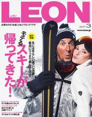 LEON(レオン) (2017年3月号)
