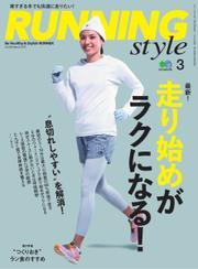 Running Style(ランニングスタイル) (2017年3月号)