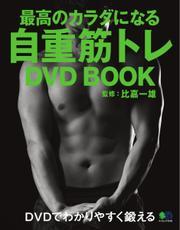 最高のカラダになる 自重筋トレ DVD BOOK (2017/01/17)