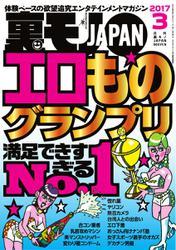 裏モノJAPAN スタンダードデジタル版 (2017年3月号)