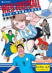 ワイルドフットボール