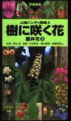 ヤマケイハンディ図鑑4 樹に咲く花 離弁花(2)
