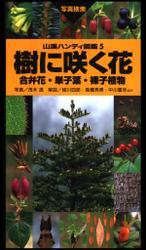 ヤマケイハンディ図鑑5 樹に咲く花 合弁花・単子葉・裸子植物