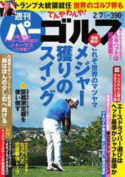 週刊 パーゴルフ (2017/2/7号)