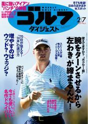 週刊ゴルフダイジェスト (2017/2/7号)