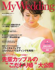 My Wedding (Vol.7)