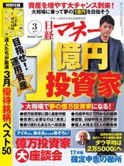 日経マネー (2017年3月号)