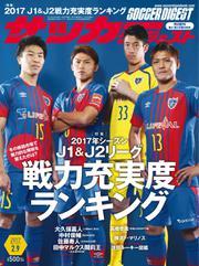 サッカーダイジェスト (2017年2/9号)