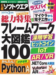 日経ソフトウエア (2017年3月号)