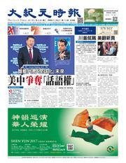 大紀元時報 中国語版 (1/25号)