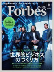 Forbes JAPAN(フォーブス ジャパン)  (2017年3月号)
