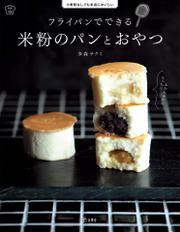 フライパンでできる 米粉のパンとおやつ