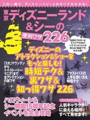 東京ディズニーランド&シーの便利ワザ226