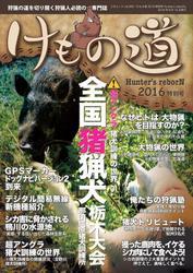けもの道 2016特別号 Hunter's reborN