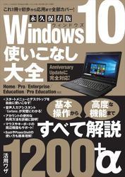 Windows10使いこなし大全