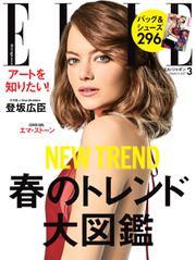 エル・ジャポン(ELLE JAPON) (2017年3月号)