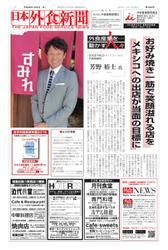 日本外食新聞 (2017/1/25号)