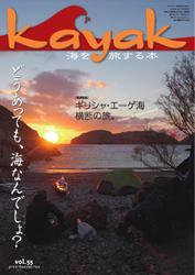Kayak(カヤック) (Vol.55)
