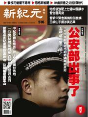 新紀元 中国語時事週刊 (516号)
