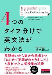 4つのタイプ分けで英文法がわかる