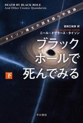 ブラックホールで死んでみる タイソン博士の説き語り宇宙論(下)