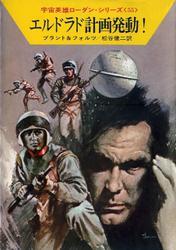 宇宙英雄ローダン・シリーズ 電子書籍版110 アンティを追って