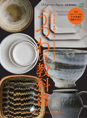 別冊Discover Japan シリーズ (DESIGN 【完全保存版】 うつわの教科書)