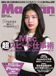 Mac Fan(マックファン) (2017年3月号)