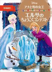 アナと雪の女王 エルサの ちょうこくコンテスト