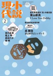 小説現代 2017年 2月号