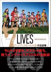 7 LIVES アップアップガールズ(仮)の生き様 UP UP GIRLS kakko KARI official documentary book
