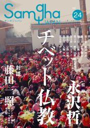 Samgha JAPAN(サンガジャパン) (Vol.24)