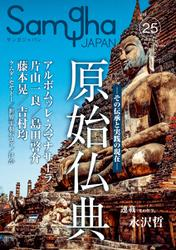 Samgha JAPAN(サンガジャパン) (Vol.25)