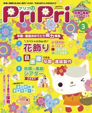 PriPri(プリプリ) (2017年3月号)