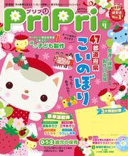 PriPri(プリプリ) (2017年4月号)