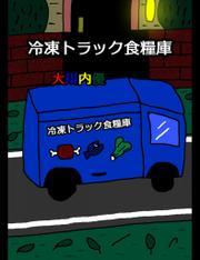 絵本「冷凍トラック食糧庫」