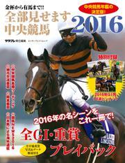 金杯から有馬まで!! 全部見せます中央競馬2016