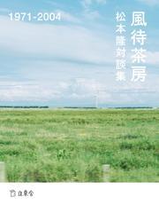 松本隆対談集 風待茶房 1971-2004