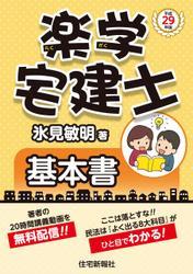 平成29年版楽学宅建士基本書
