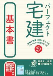 平成29年版パーフェクト宅建基本書