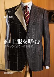 紳士服を嗜む 身体と心に合う一着を選ぶ
