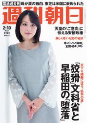 週刊朝日 (2/10号)