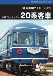 鉄道車両ガイド (vol.24元祖ブルートレイン20系客車)
