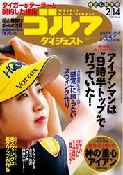 週刊ゴルフダイジェスト (2017/2/14号)