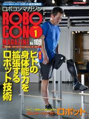 ロボコンマガジン (1月号(No.109))