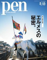 Pen(ペン) (2017年2/15号)