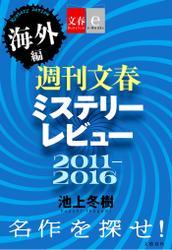 週刊文春ミステリーレビュー2011-2016[海外編] 名作を探せ!【文春e-Books】