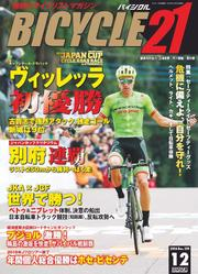 BICYCLE21 2016年12月号