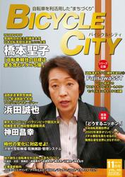 BICYCLE CITY 2016年11月号