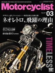 モーターサイクリスト (2017年3月号)